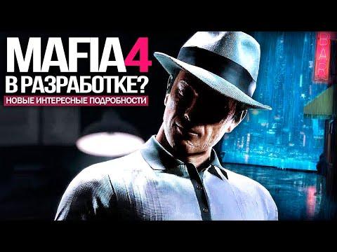 Mafia 4 и Mafia 2: Remastered? Новые ДОКАЗАТЕЛЬСТВА от 2K Games, намёки (Новости, подробности)