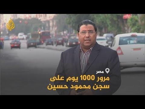 ???? محمود حسين.. 1000 يوم بسجون مصر من دون محاكمة  - نشر قبل 2 ساعة