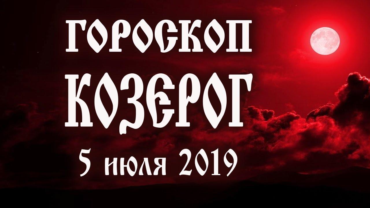 Гороскоп на сегодня 5 июля 2019 года Козерог ♑