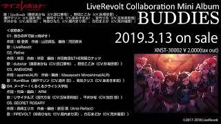 3/13発売LiveRevolt Collaboration Mini Album「BUDDIES」試聴動画です...