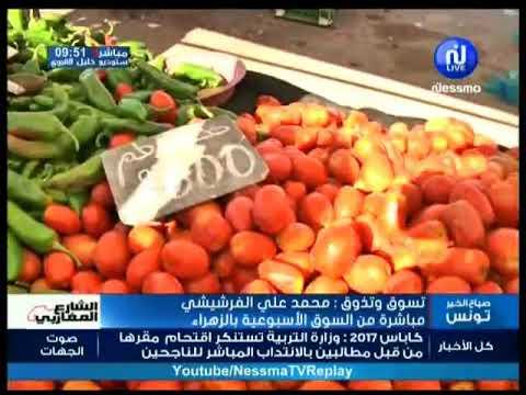 تسوق وتذوق مباشر من السوق الأسبوعية بالزهراء