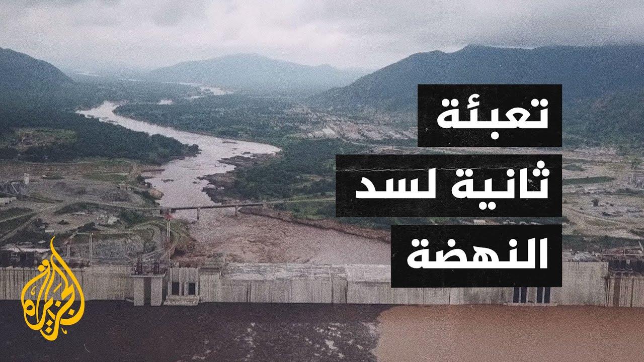 إثيوبيا تتجاهل مصر والسودان وتقرر إعادة تعبئة سد النهضة