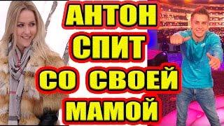 Дом 2 НОВОСТИ - Эфир 06.04.2017 (6 апреля 2017)