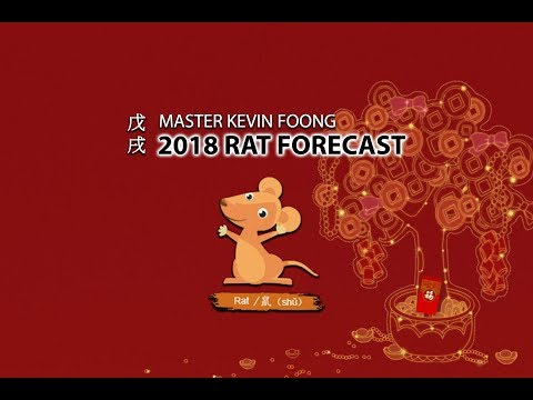 2018 Chinese Horoscope Rat Forecast by Master Kevin Foong
