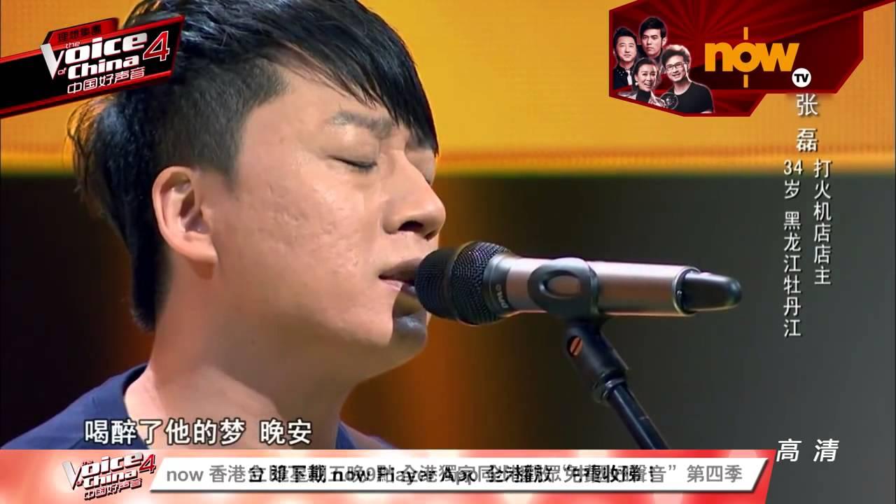 Kết quả hình ảnh cho 张磊《中国好声音》