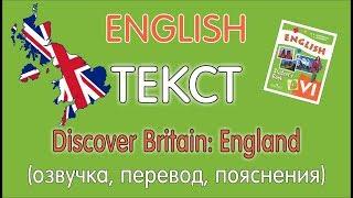 "ТЕКСТ ""DISCOVER BRITAIN: ENGLAND"" УЧЕБНИК 6 КЛАСС АФАНАСЬЕВОЙ, МИХЕЕВОЙ"