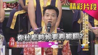 顏正國年輕時誤入歧途的關鍵!《麻辣天后傳》|2017.07.21