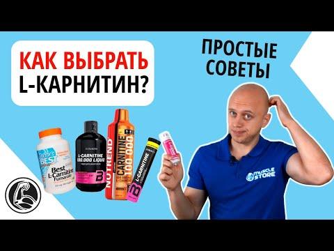 L-карнитин, какой лучше выбрать для похудения?