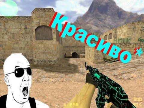 Как поменять модель оружия в Counter-Strike 1.6. Как научиться хорошо играть в кс 1.6.