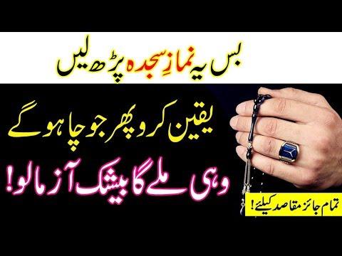 14 Sajdon Ka Amal | Namaz E Sajda | For Hajat Or Dua | Peer E Kamil Wazaif