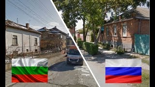 Россия и Болгария. Таганрог - Червен-Бряг. Сравнение.