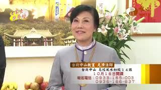 元濟法師【大家來學易經088】| WXTV唯心電視台