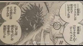 ワンピース最新話【第956話】ネタバレ | One Piece 956