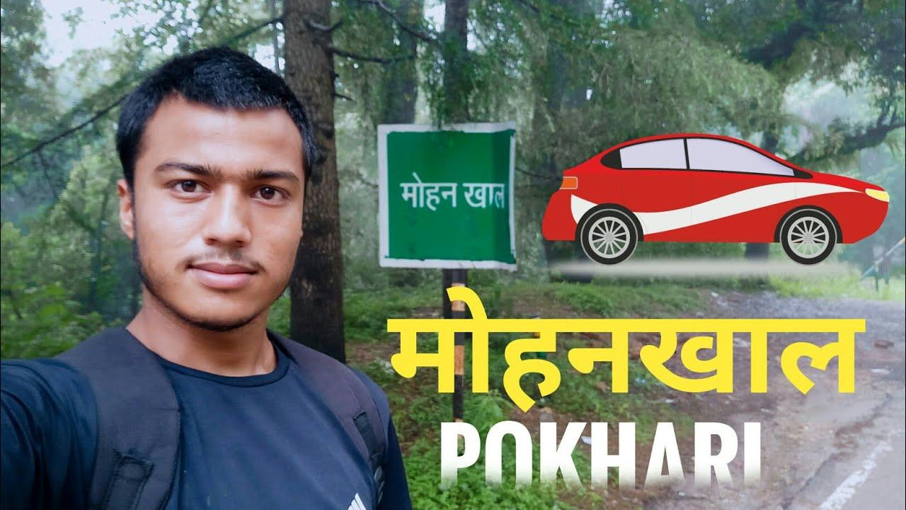 Mohankhal    Pokhari   पहाड़ी सड़कें    पहाड़ी बाजार    Pahadi Lifestyle    Ashutosh Negi
