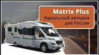 Идеальный автодом на 5 человек для России. Matrix Plus M670SL на базе Fiat Ducato. Полный обзор