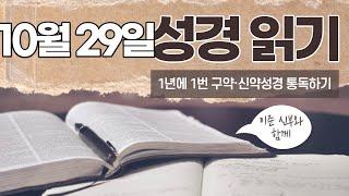 [가톨릭 성경 통독] 10월 29일 성경 읽기 | 잠언…