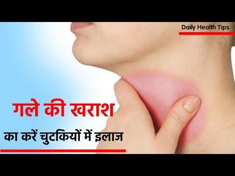 6 तरीके गले की खराश से तुरंत राहत पाने के लिए | Home Remedy for immediate relief from sore throat