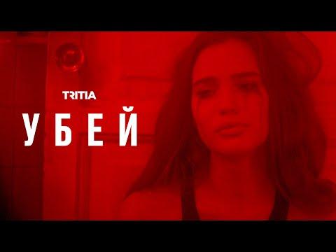 Смотреть клип Tritia - Убей