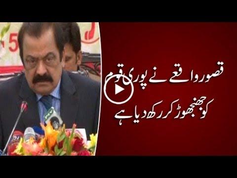 CapitalTV; Incidents like Kasur brings bad name to Pakistan: Rana Sanaullah