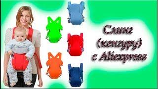 видео Как носить кенгуру для детей