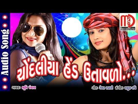Chodaliyo Hed Utavado | Latest Gujarati Song 2017 | Bhoomi Panchal |