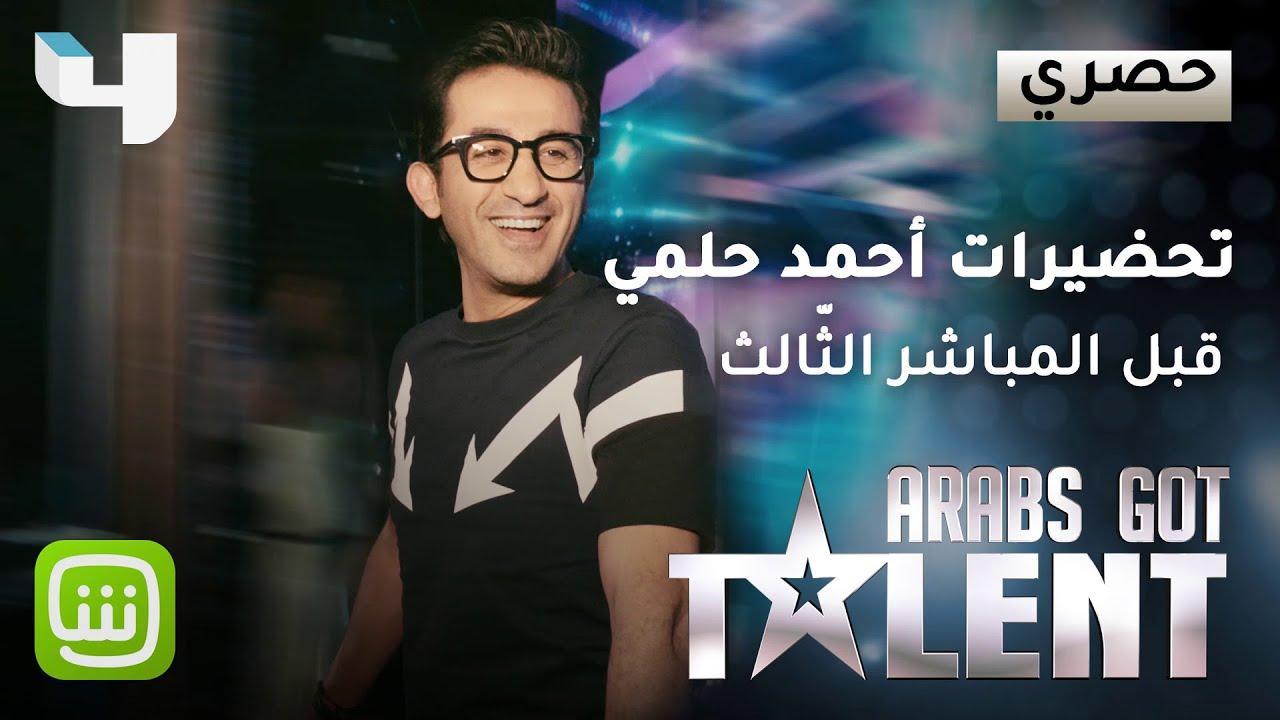 كاميرا البرنامج ترصد طرافة أحمد حلمي وترافقه قبل صعوده على مسرح البرنامج  #ArabsGotTalent