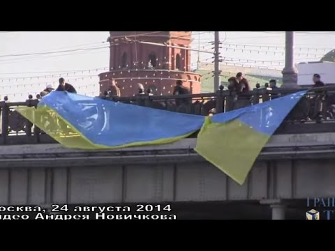 Ukraine War - Ukrainian flag at Nemtsov bridge near Kremlin in Moscow Russia