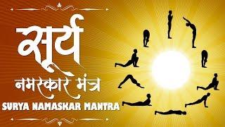 rattan mohan sharma  surya namaskar mantra  सूर्य नमस