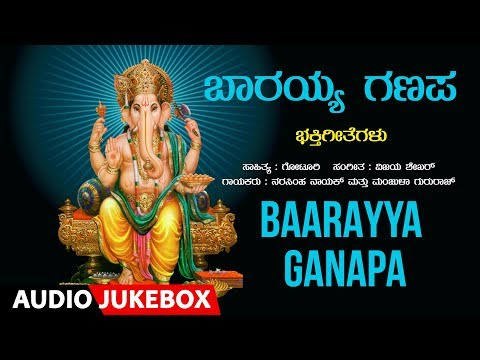 Baarayya Ganapa Jukebox | Narasimha Nayak, Manjula Gururaj | Kannada Devotional Songs |Ganesha Songs