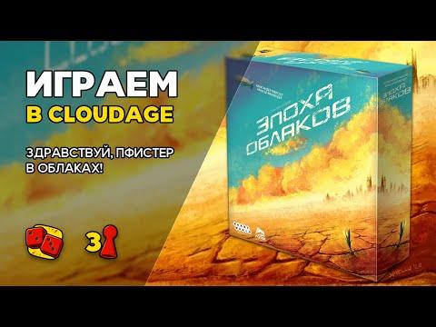 Эпоха Облаков (CloudAge) - ИГРАЕМ! на