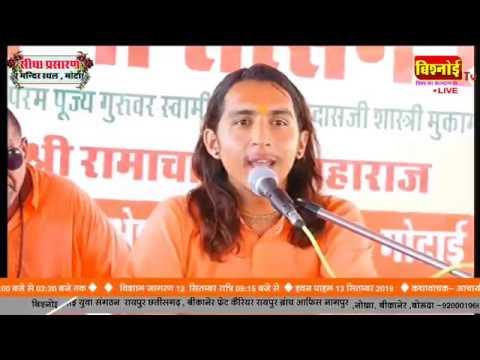 Live - 4Day दिवस विराट जाम्भाणी हरिकथा धर्म नगरी गुरु जम्भेश्वर मंदिर स्थल , मोटाई - जोधपुर