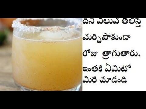 దీని విలువ తెలిస్తే మర్చిపోకుండా రోజు త్రాగుతారు | Lemon Juice Health Benefits in telugu