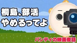 [LIVE] 【 映画夜話 】パンディ語り『桐島、部活やめるってよ』