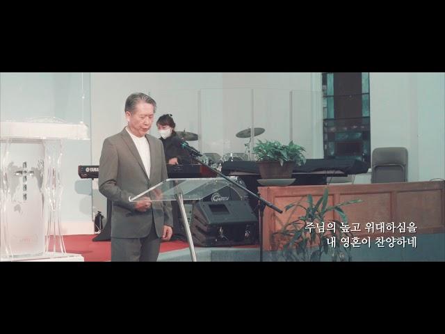 2021. 2. 14. 주 하나님 지으신 모든 세계 - 김형모 장로
