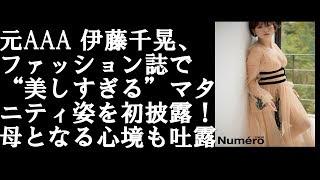 5月27日発売のファッション誌『Numero TOKYO』2017年7・8月合併号(扶桑...