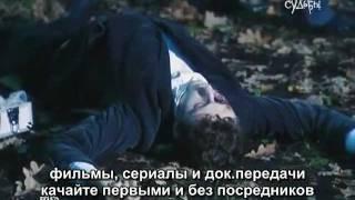 """СЕРИАЛ""""ЗНАКИ СУДЬБЫ""""-2"""