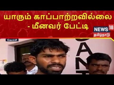 யாரும் காப்பாற்றவில்லை - மீண்டு வந்த மீனவர் பேட்டி   News 18 Tamil Nadu