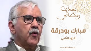 حديث رمضاني.. مبارك بودرقة يروي كواليس من مغرب سنوات الرصاص (الجزء الثاني)