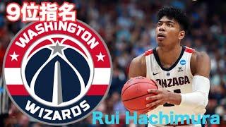 【NBAドラフト】9位指名・Rui Hachimura/八村塁/ワシントン・ウィザーズ『NBAドラフトの映像』「永久保存版」