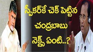 స్పీకర్కేకే చెక్ పెట్టిన చంద్రబాబు - నెక్స్ట్  ఏంటి ?CM Chandra Babu Naidu check to speaker