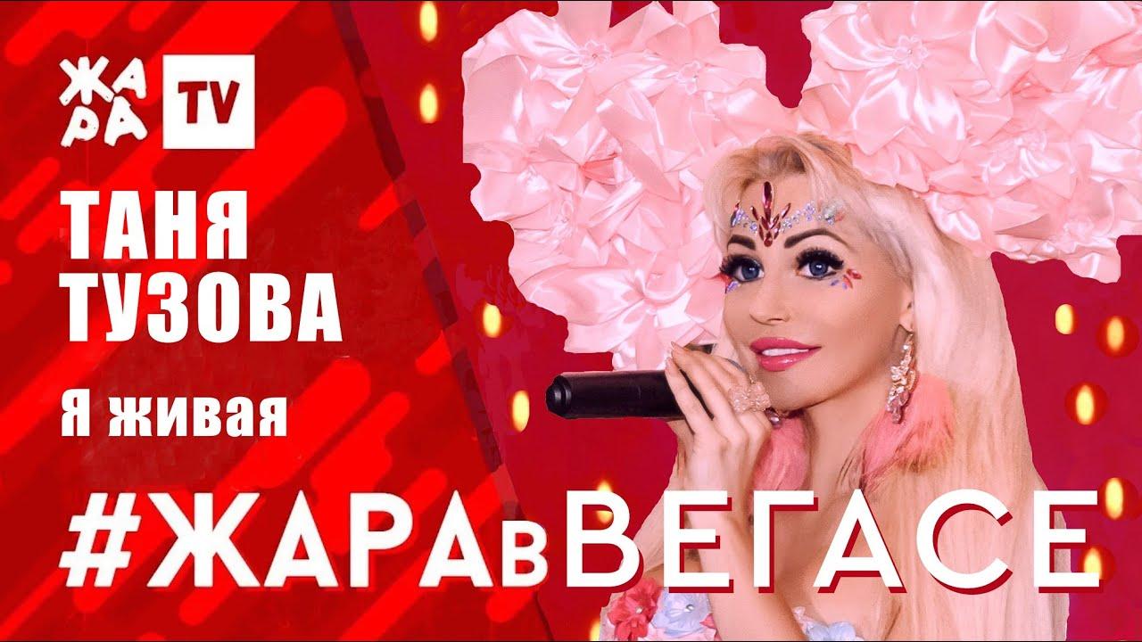 Таня Тузова Русская Барби - Я ЖИВАЯ. ЖАРА в ВЕГАСЕ.