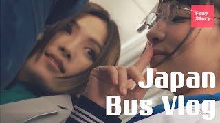 Japan Bus Vlog - My sister returns from work