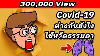 โรค Covid-19 กับ ไข้หวัดธรรมดา (ต่างกันอย่างไร)