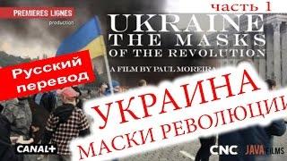 Поль Морейра ► Украина, Маски Революции ►перевод русский полный часть 1 CANAL+ 2016