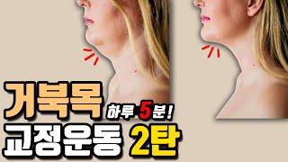 거북목 교정 운동 & 목디스크 운동_PT재석