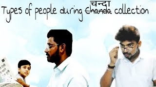 Types of people during chanda collection ( NAVRATRI SPECIAL by Balaji filmworks) Awnish kumar ssm