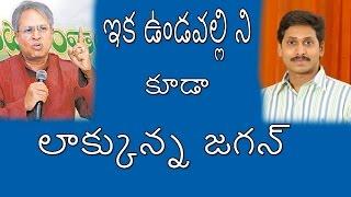 ఇక ఉండవల్లిని కూడా లాక్కున్న జగన్   Ika Undavalli Ni Kuda Lakkunna Jagan  Political punch