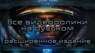 StarCraft 2 - Wings of liberty - Все видеролики на русском - расширенная версия1080р/60fps