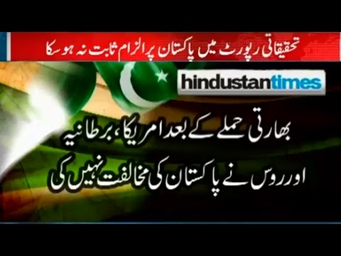 India is falsely blaming Pakistan - Express News Headlines 9 PM - 21 September 2016