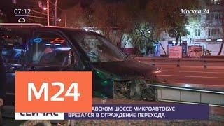 Смотреть видео Двое детей пострадали в ДТП на Варшавском шоссе - Москва 24 онлайн
